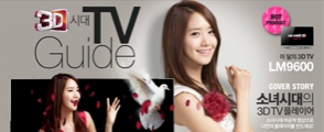 [3D시대 TV GUIDE 사이트 이벤트] 나만의 소녀시대 3D TV 플레이어와 경품까지!