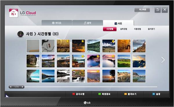 LG Cloud 화면 캡쳐