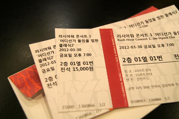 러시아워 콘서트 티켓 사진