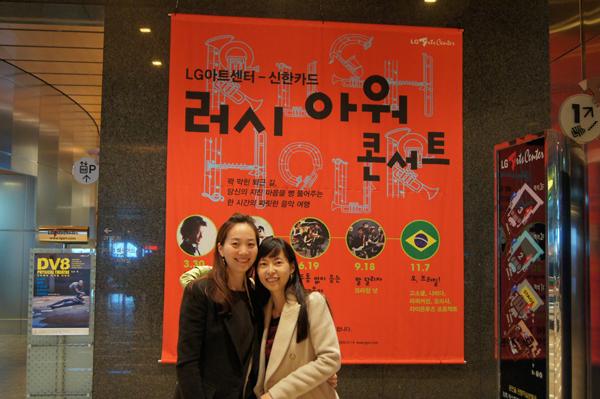 '러시아워 콘서트' 상영관 앞에서 기념 사진