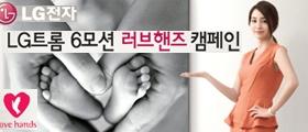 LG트롬 6모션 러브핸즈(LOVE HANDS) 캠페인