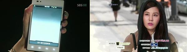 신사의 품격에서 김하늘이 들고 있던 핸드폰, 여배우 김하늘 사진