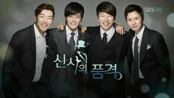 드라마 '신사의 품격' 포스터 사진