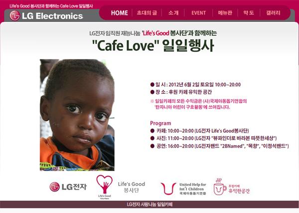 Life's Good 봉사단과 함께하는 Cafe Love 일일행사 LG Electronics