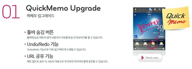 Guickmemo Upgrade 퀵메모 업그레이드