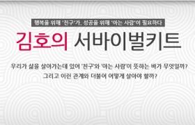 [김호의 서바이벌 키트] 행복을 위해 '친구'가, 성공을 위해 '아는 사람'이 필요하다