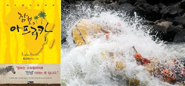 '잠보 아프리카'책 사진, 강에서 래프팅 하는 사진