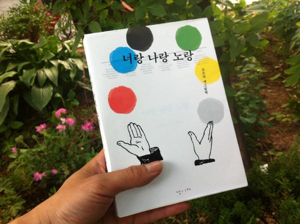 '너랑 나랑 노랑' 책 겉표지 사진