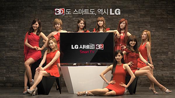 걸그룹 소녀시대의 LG 시네마 3D TV 광고 사진
