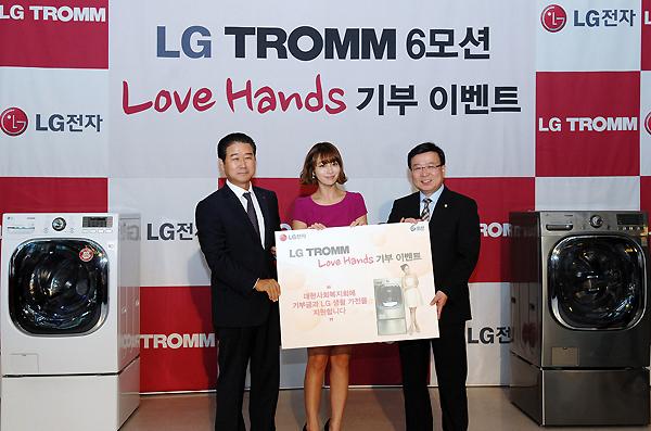 LG TROMM 6모션 Love Hands 기부 이벤트 기념 사진