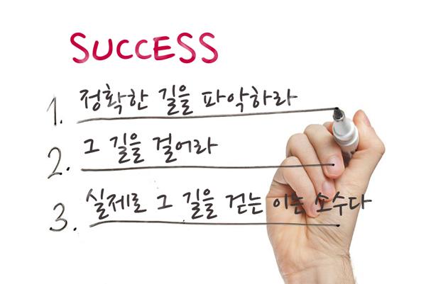 Success. 1. 정확한 길을 파악하라. 2. 그 길을 걸어라. 3. 실제로 그 길을 걷는 이는 소수다. 이미지