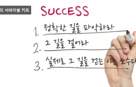 [김호의 서바이벌 키트] 인생에서 '관객'과 '선수'의 분명한 차이