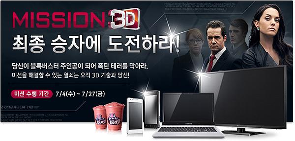 MISSION 3D 최종 승자에 도전하라! 이미지