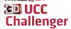 3D UCC Challenger, 내가 직접 만드는 3D 콘텐츠 공모전