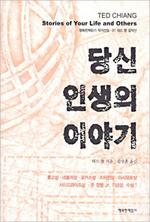 책 '당신 인생의 이야기' 겉표지 이미지