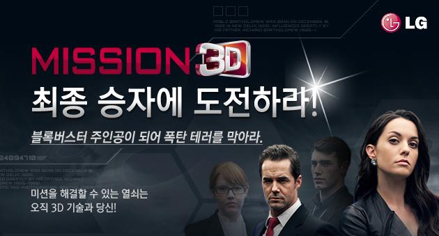 MISSION 3D 최종 승자에 도전하라!. LG 이미지