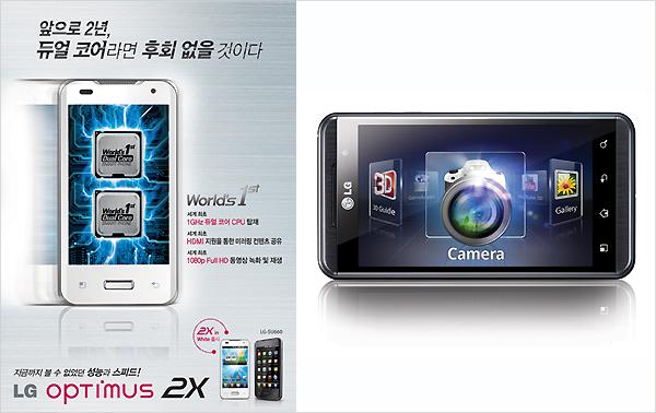 LG optimus 2X 광고 이미지