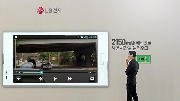 옵티머스 LTE 2 광고 이미지