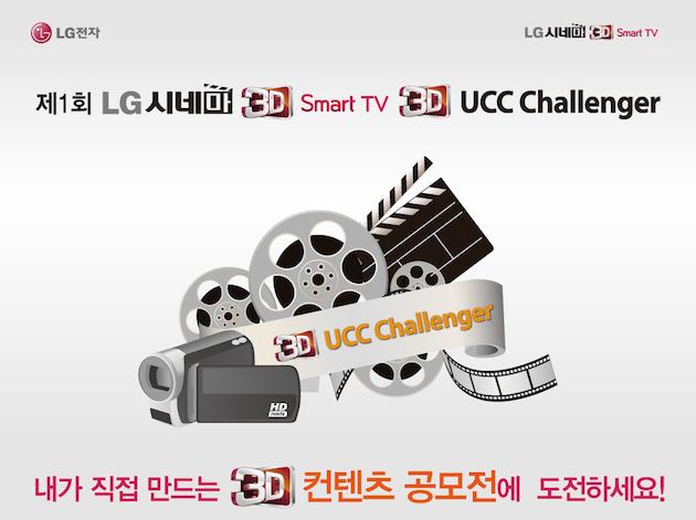 LG전자 제1회 LG 시네마 3D Smart TV 3D UCC Challenger
