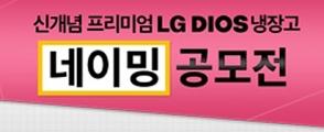 신개념 프리미엄 LG DIOS 냉장고 네이밍 공모전