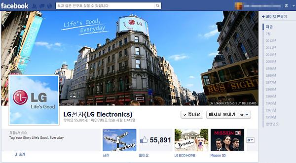LG전자의 페이스북 화면을 보여주고 있다. 커버이미지에는 세계적인 명소의 전광판에 LG의 로고가 보이고 프로필사진에는 LG로고가 LG전자의 페이스푹페이지임을 나타내고 있다.