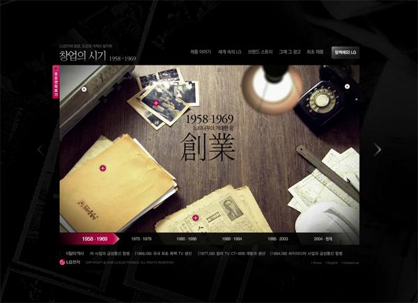 LG전자 역사관 사이트의 첫 페이지의 모습이다.