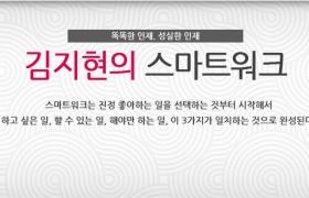 [김지현의 스마트워크] 똑똑한 인재, 성실한 인재