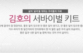 [김호의 서바이벌 키트] 삶의 '굴곡'을 대하는 우리의 자세(1)