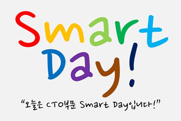Smart Day!. 오늘은 CTO부문 Smart Day입니다!