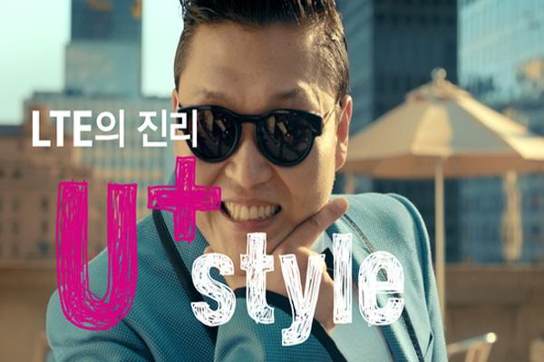 LTE의 진리 U+style