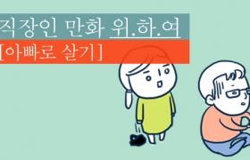 [본격 직장인 만화, 위.하.여] 8화 – 아빠로 살기