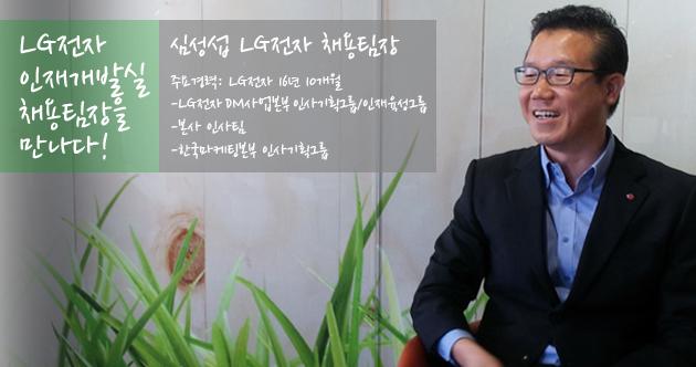 LG전자 인재개발실 채용팀장 사진