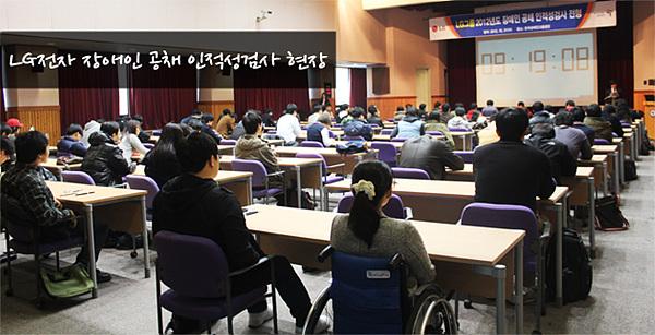 LG전자 장애인 공채 인적성검사 현장