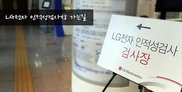 LG전자 인적성검사장 가는길 사진