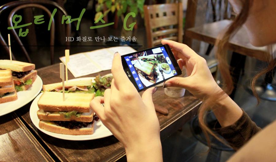 음식을 찍고 있는 옵티머스 G 사진