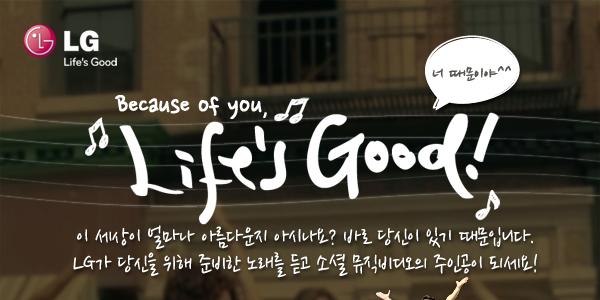 'LIfe's Good!' 이 세상이 얼마나 아름다운지 아시나요? 바로 당신이 있기 때문입니다. LG가 당신을 위해 준비한 노래를 듣고 소셜 뮤직비디오의 주인공이 되세요!