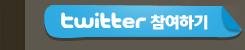 Twitter 참여하기