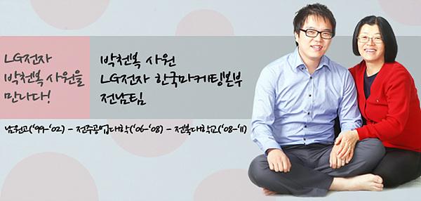 LG전자 박천복 사원을 만나다! LG전자 한국마케팅본부 전남팀.