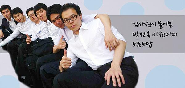 김사원이 물어본 박천복 사원과의 5문 5답