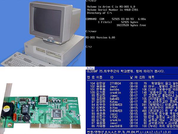 486 컴퓨터 사진