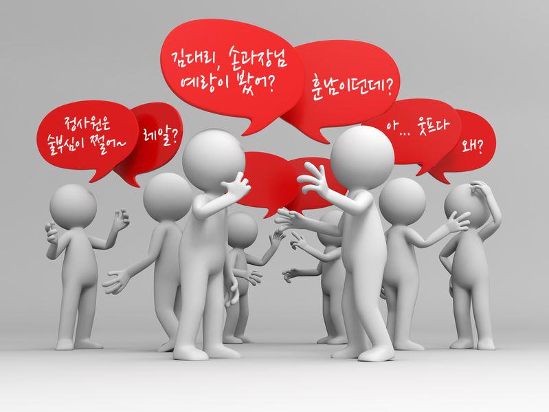 '정사원은 술부심이 쩔어~''레알?''김대리, 손과장님 예랑이 봤어?''훈남이던데?''아... 웃프다''왜?'