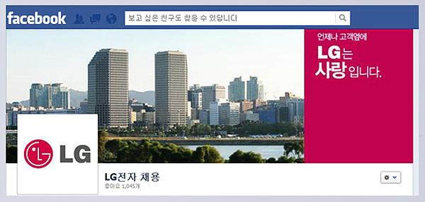 LG전자 채용 페이스북 캡쳐