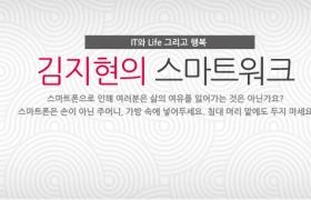 [김지현의 스마트워크] IT와 Life 그리고 행복