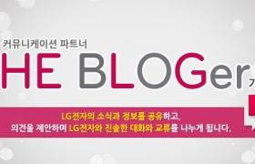LG전자 커뮤니케이션 파트너 더블로거 7기 최종 발표