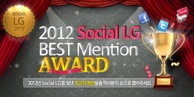 2012 Social LG BEST Mention AWARD
