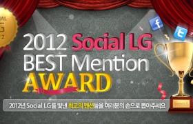 2012년 'Social LG 소셜 콘텐츠 어워드'에 참여하세요~