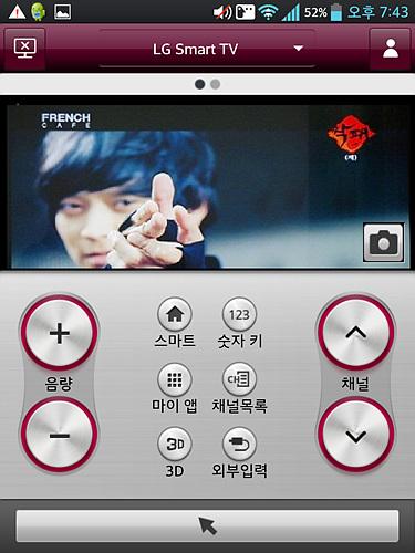 LG TV remote 앱 실행 화면