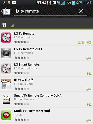 LG TV remote 앱을 구글 스토어에서 검색한 모습