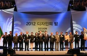 DESIGN, 마음을 움직여 세상을 바꾼다, 디자인코리아 2012