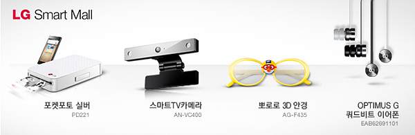 LG Smart Mall 캡쳐